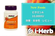 Now Foods ビタミンA 10,000IU 効果・副作用・レビュー