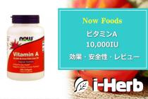 Now Foods ビタミンA 25,000IU 効果・副作用・レビュー