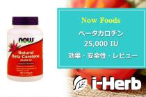 Now Foods ナチュラル・ベータカロチン25,000IU 効果・副作用・レビュー