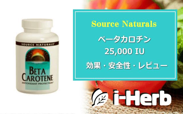 Source Naturals ベータカロチン 25,000IU 効果・副作用・レビュー