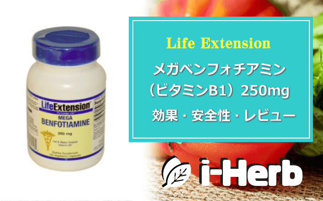 Life Extension メガベンフォチアミン(ビタミンB1) 250mg 効果・副作用・レビュー